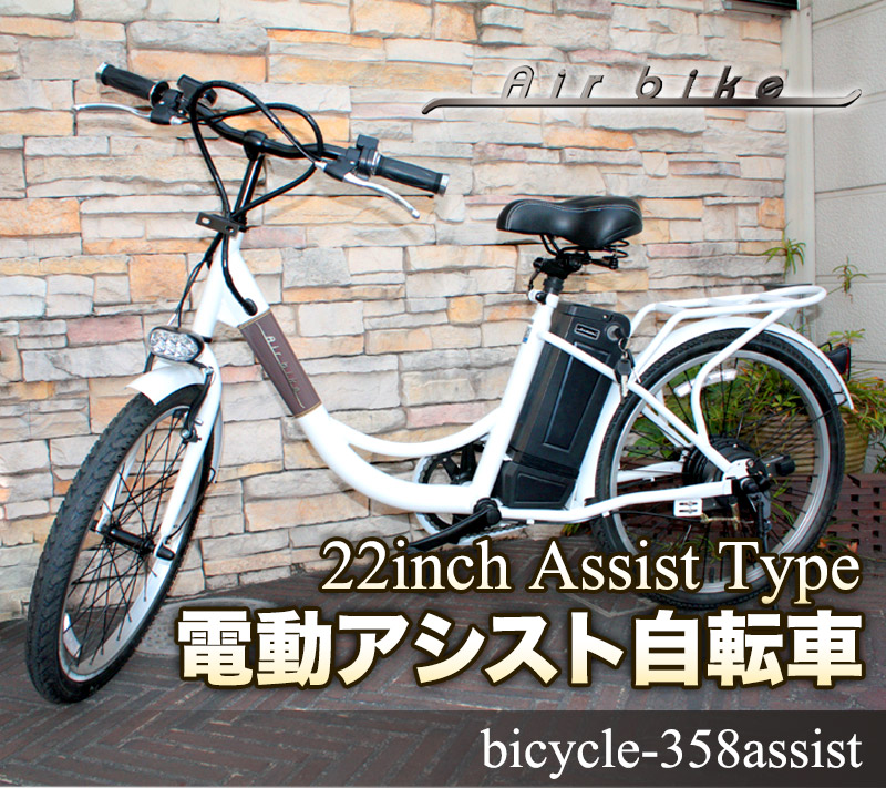 22inch Assist Type ��ư�������ȼ�ž�֡�bicycle-358assist