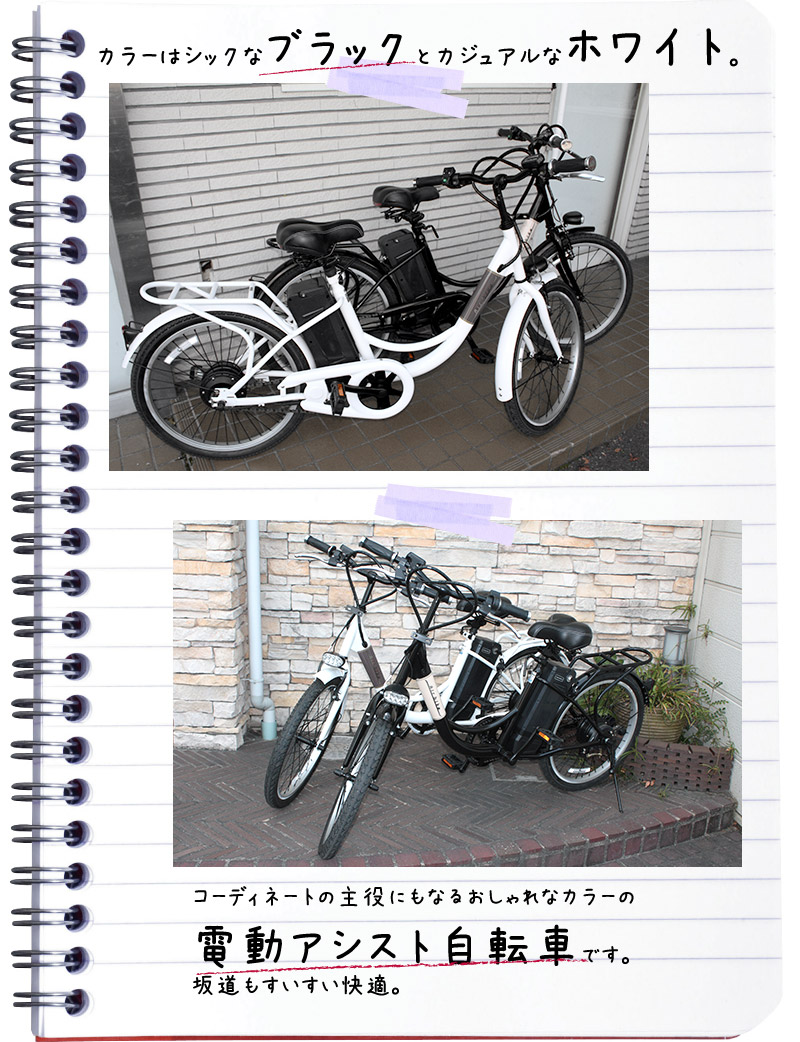 カラーはシックなブラックとカジュアルなホワイト。コーディネートの主役にもなるおしゃれなカラーの電動アシスト自転車です。坂道もすいすい快適。