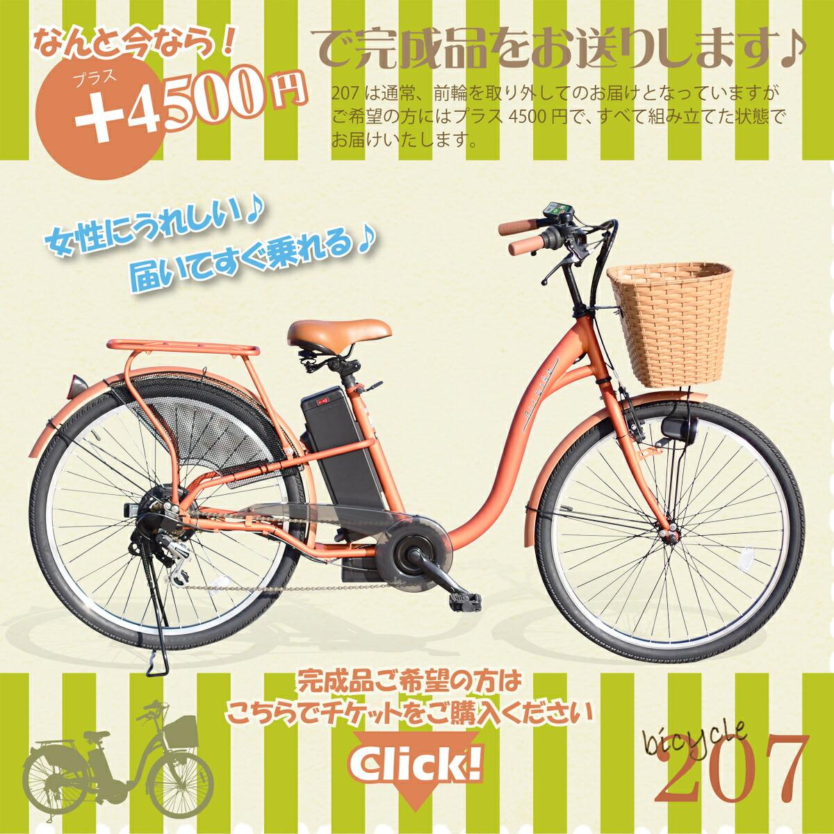 電動自転車 簡単電動アシスト自転車