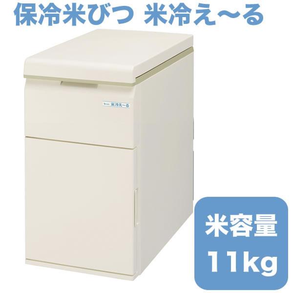 保冷米びつ・米容量11kg