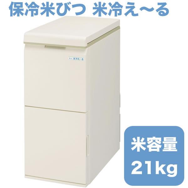 保冷米びつ・米容量21kg