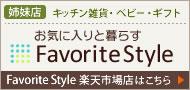 ����Ź �������������餹 Favorite Style