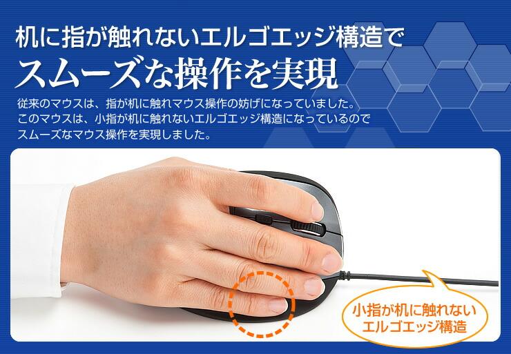 机に指が触れないエルゴエッジ構造でスムーズな操作を実現
