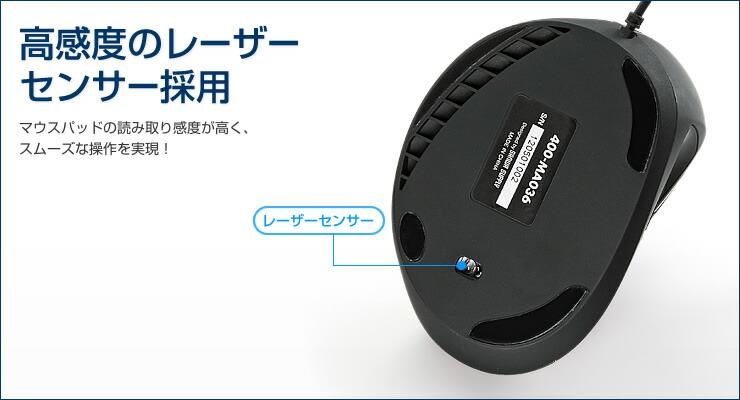 高感度のレーザーセンサー採用