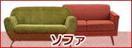 ソファー、二人掛けラブソファー、3人掛けソファー