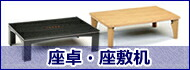 座卓テーブル、和風座敷机、ローテーブル