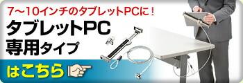 タブレットPC専用タイプ