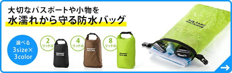 大切なパスポートや小物を水濡れから守る防水バッグ