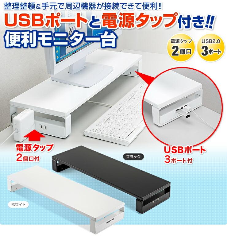 USBポートと電源タップ付き 便利モニター台