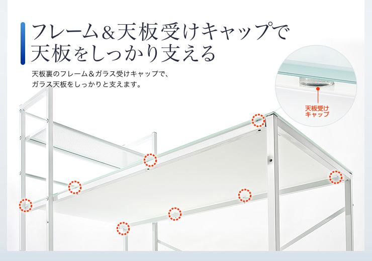 フレーム&天板受けキャップで天板をしっかり支える