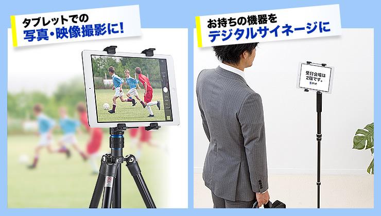 タブレットでの写真・映像撮影に お持ちの機器をデジタルサイネージに