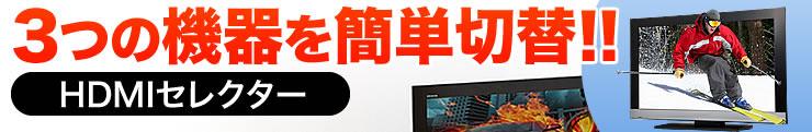 3つの機器を簡単切替 HDMIセレクター