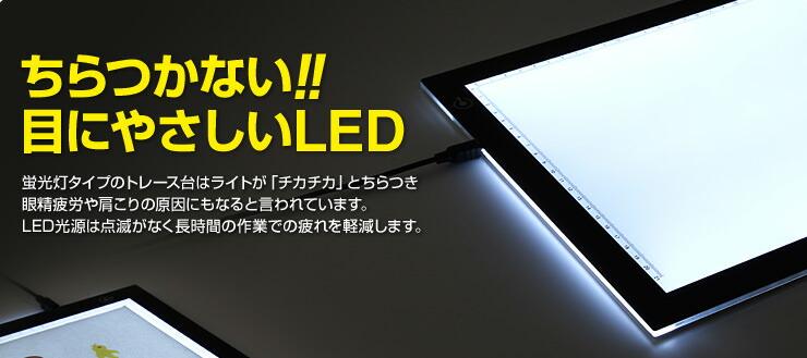 ����Ĥ��ʤ������ܤˤ䤵����LED