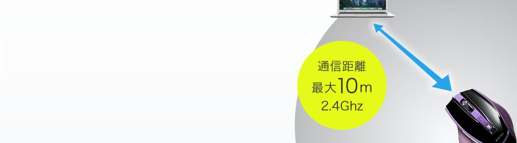 �̿���Υ����10m 2.4Ghz