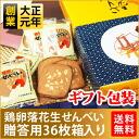36 Pieces with egg peanut crackers (5 sets/pkg)