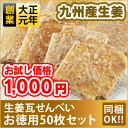 Economical ginger 瓦せんべい bin 50 cards (two cards with x25 bags) 10P28oct13