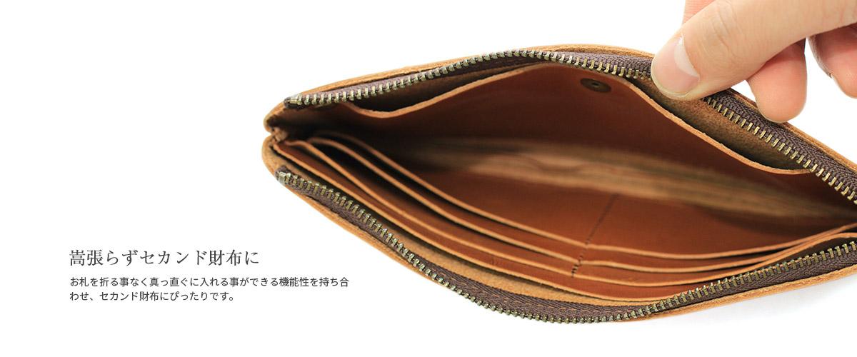 コンパクト長財布