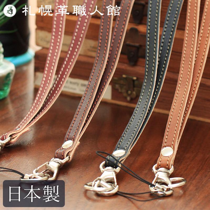 札幌革職人館 ネックストラップ 二枚革