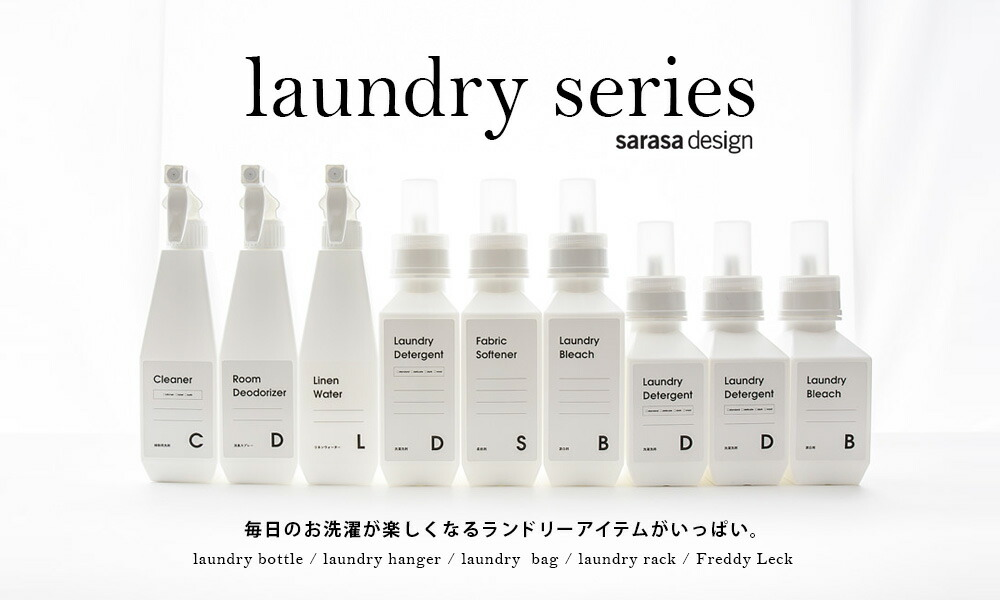 http://image.rakuten.co.jp/sarasa-designstore/cabinet/s-page-cart4/ttl_feature--laundry.jpg