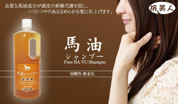 馬油 シャンプー 良質な馬油成分が頭皮の新陳代謝を促し、 ハリとつやのあるなめらかな髪に仕上げます。