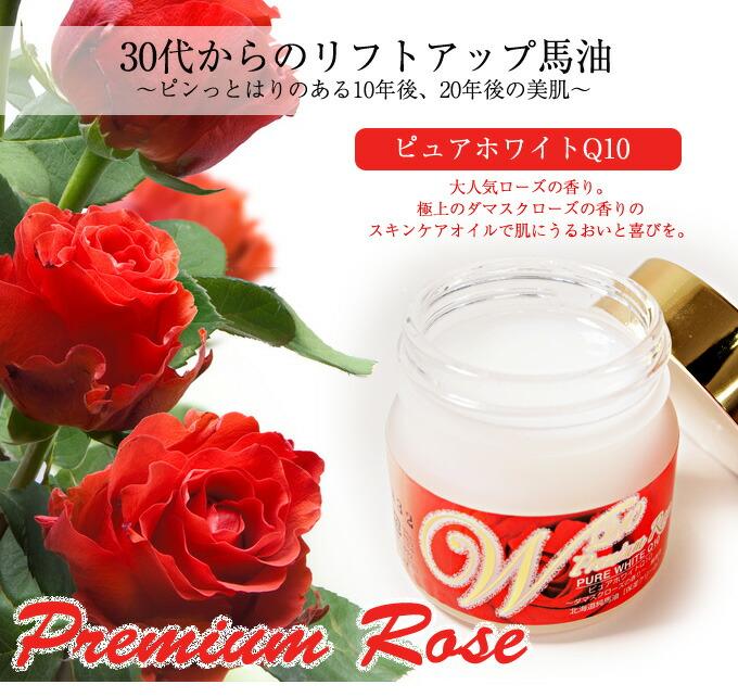 Premium Rose ピュアホワイトQ10