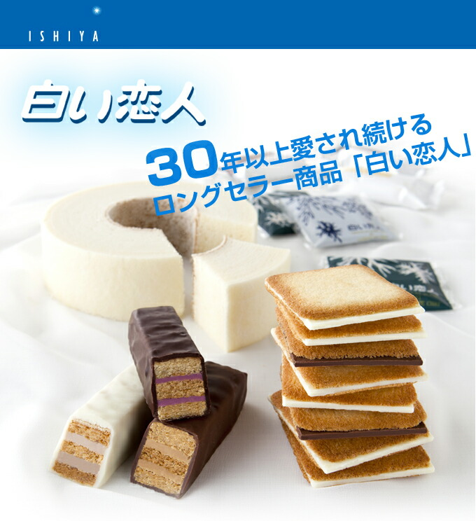 石屋製菓 白い恋人 30年以上愛され続けるロングセラー商品「白い恋人」