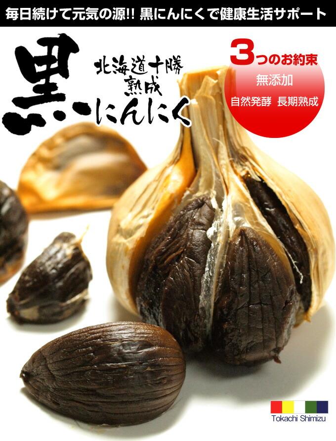 北海道十勝熟成黒にんにく 3つのお約束 無添加,自然発酵,長期熟成