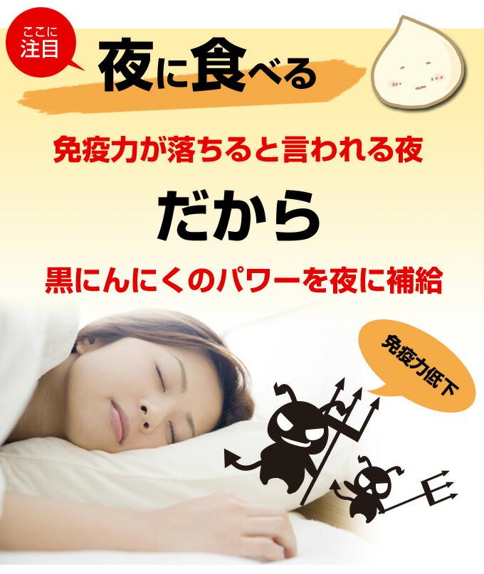 夜に食べる 免疫力が落ちると言われている夜 だから 黒にんにくのパワーを夜に補給