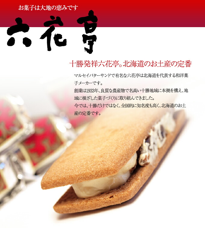 六花亭 十勝発祥六花亭。北海道のお土産の定番