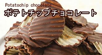 十勝亭 ロイズ ポテトチップチョコレート