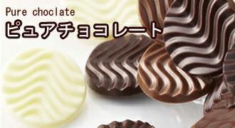 十勝亭 ロイズ ピュアチョコレート
