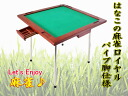 It is a closing a bargain mahjong table storing of the mahjong table pipe leg specifications (closing a bargain mahjong table) extreme popularity of Hanako easily