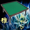 It is a closing a bargain mahjong table closing a bargain mahjong table Miyabi tatami-room table storing easily