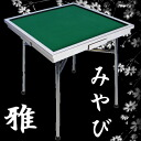 Closing a bargain mahjong table Miyabi 立卓収納楽々手打 ち mahjong table