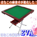Mahjong table Eve (folding closing a bargain mahjong table) extreme popularity of Hanako! Storing easily