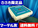 Full automatic Mahjong Taku Martell R with a Leach sounds + table Board