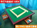 Teuchi Mahjong table bud type locus