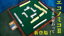New, handmade Mahjong Taku economic 2 reborn!