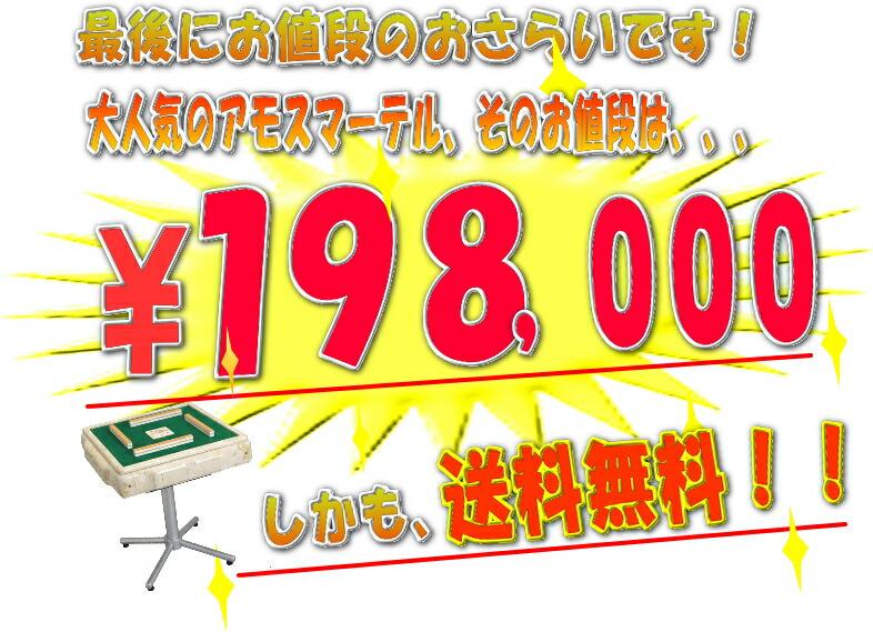 198,000 yen