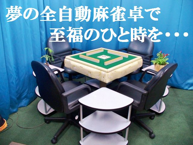 With all automatic mahjong tables a time of the supreme bliss