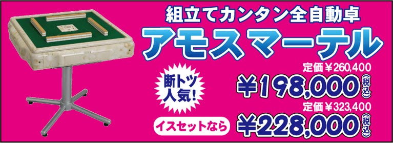 Amos Martell 198,000 yen