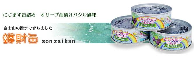 鱒財缶 富士山にじますのオリーブ油漬け