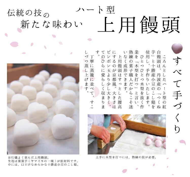 老舗の伝統を、新しい味わいに。本格派の上用饅頭は、丹波産のつくね芋と十勝産小豆のこし餡でお作りいたします。京都の上用饅頭は、腰高に作ります。熟練の菓子職人の経験によって、正確に木型を打っていきます。丁寧に蒸籠で蒸し上げれば、しっとり滑らかなお饅頭に仕上がります。