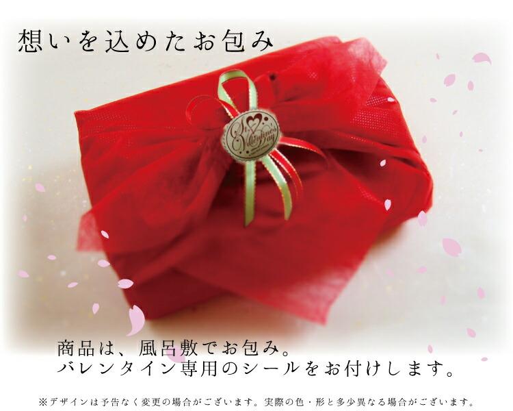 和菓子は箱にお入れした後、赤色の風呂敷で丁寧にお包いたします。あの方への思いも一緒に込めて…。バレンタイン専用のシールでラッピングいたします。