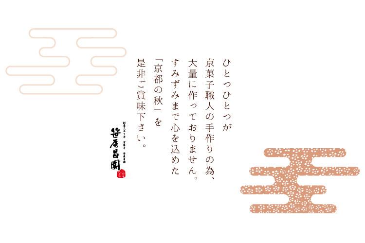 柔らかさが自慢の滋賀産の羽二重永源寺米を使用しています。
