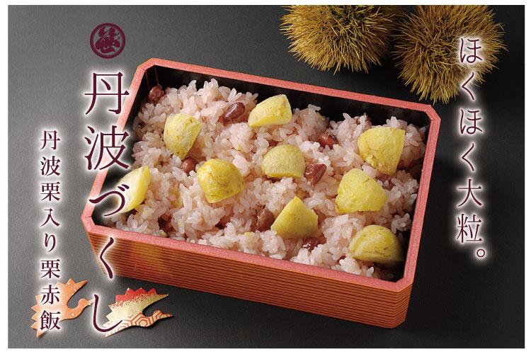 栗赤飯(栗おこわ)丹波づくし【京都の和菓子】