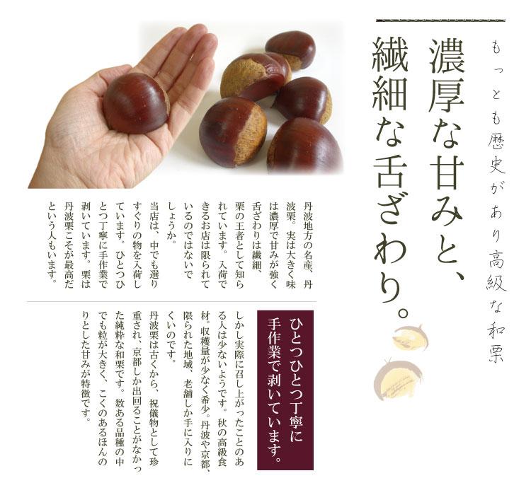 丹波栗は古くから、祝儀物として珍重され、京都しか出回ることがなかった純粋な和栗です。