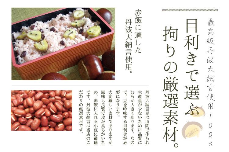 ※栗赤飯の消費期限は着いた当日です。温め直すと美味しく召し上がれます。