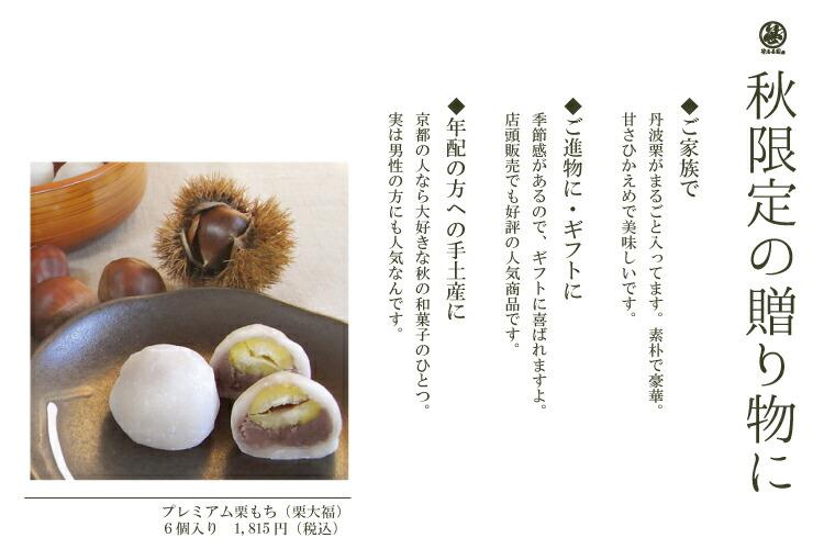 京都の人なら大好きな秋の和菓子のひとつ。