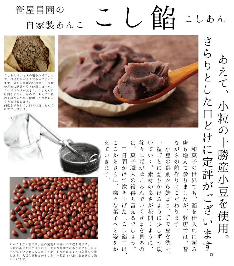十勝産の小豆を厳選しております。